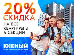 ЖК «Южный» г. Красногорск 30 минут до центра Москвы.